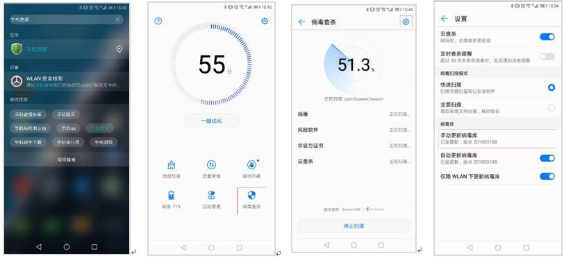 华为发布手机RottenSys恶意软件排除及预防方案