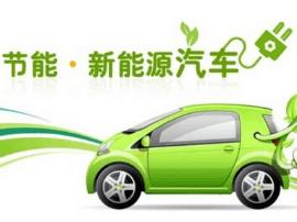 提速换挡 中国新能源汽车进入成长期