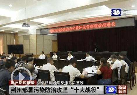"""环保督察整改:荆州部署污染防治攻坚""""十大战役"""""""