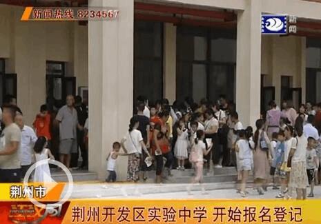 荆州开发区实验中学开始报名 计划招生1700人