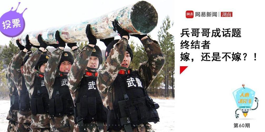 投票:兵哥哥成聊天终结者,嫁还是不嫁?!
