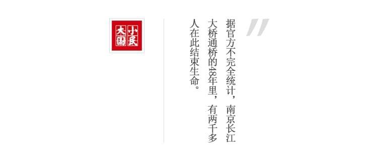 在长江大桥救下323名轻生者