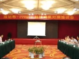 潍坊与中科院武汉分院、华中科技大学成功举办科技成果对接洽谈会