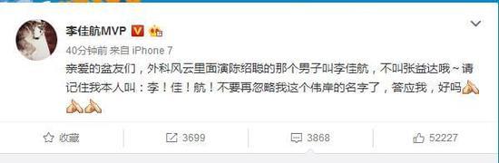 李佳航发文称别叫我张益达 网友:好的张大炮