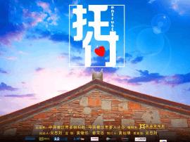 """微电影《托付》全网上线 诠释新""""晋江精神"""""""