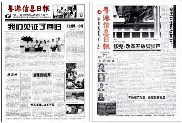 《粤港民营三十年》序:日月入怀,在锦瑟华年……