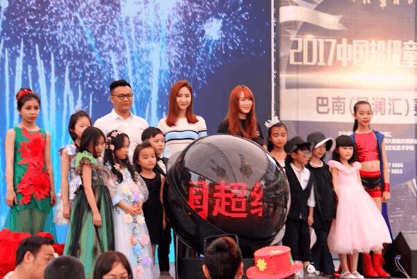 2017中国超级童模大赛重庆巴南赛区启幕