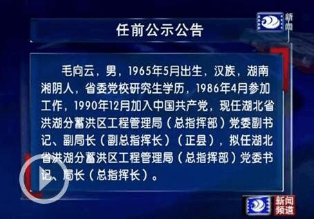 市委组织部关于对毛向云同志进行任前公示的公告