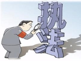 渑池法院举办行政执法交流会 提升行政执法水平