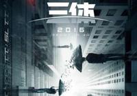 亚马逊要花10亿美元制作《三体》电视剧?刘慈欣