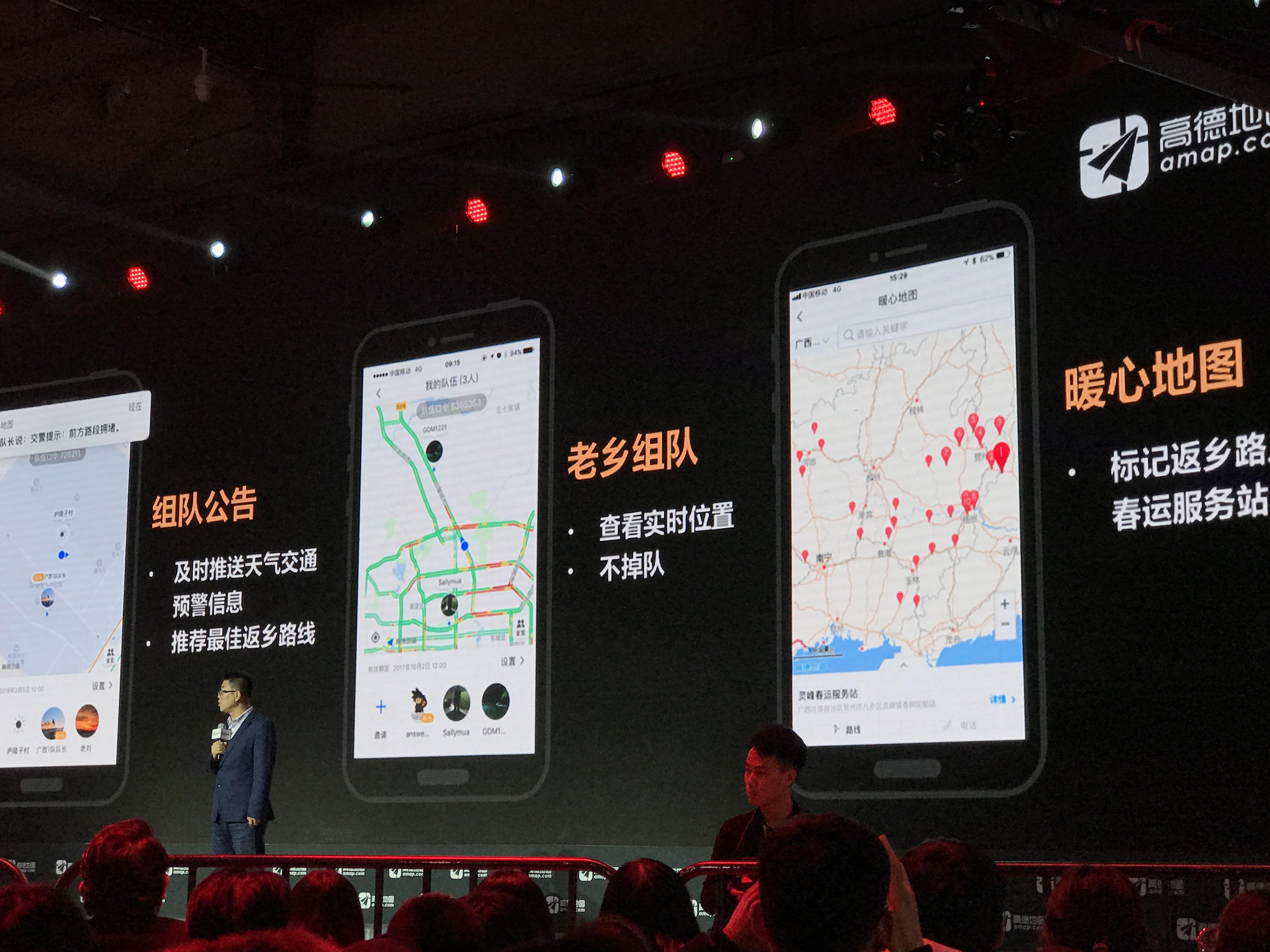 高德发布团圆计划助用户顺利返乡 黄晓明语音包上线