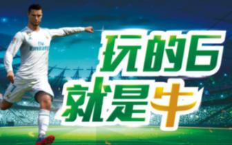 """公牛集团牵手腾讯游戏 轻松玩转""""电竞世界杯"""""""