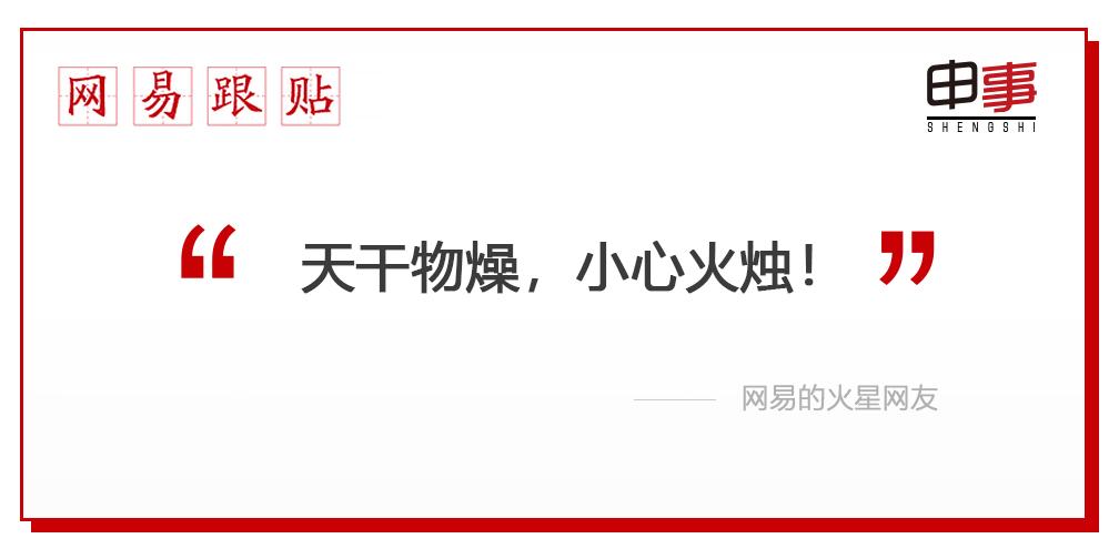 5.14突发!沪知名火锅店起火 65人被疏散