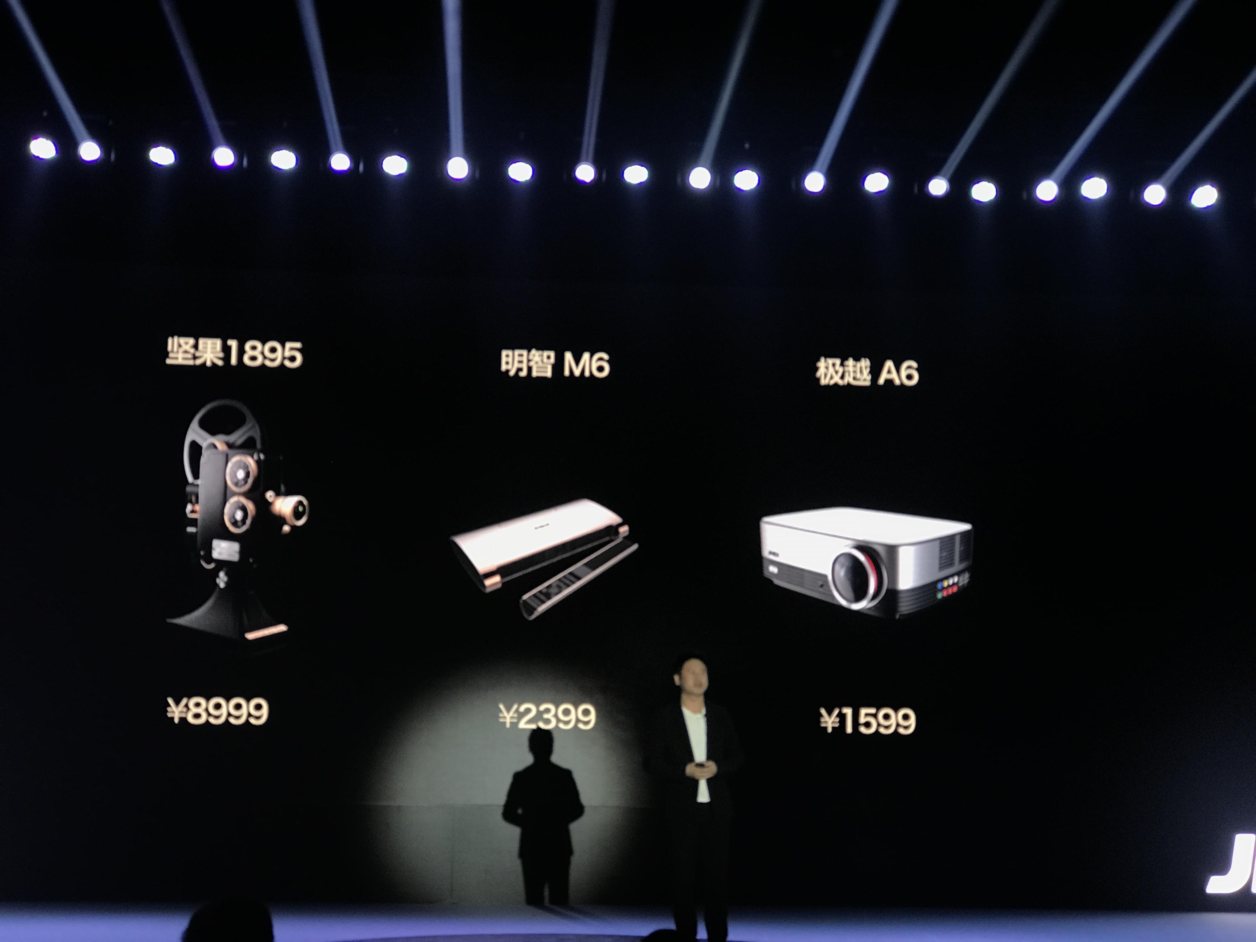 坚果智能发布三款投影新品 售价1599元起