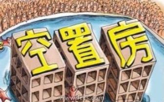 潘石屹:市场需要充分利用空置房子