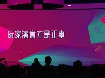 网易CEO丁磊先生致辞:玩家满意才是正事