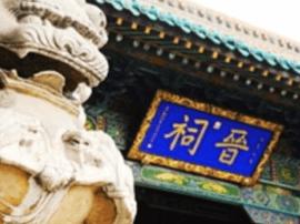 """今天""""中国旅游日""""晋祠博物馆门票半价啦"""
