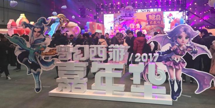 趣味福利满满 梦幻西游2017嘉年华现场直击