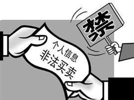 20万余条 咸宁一房产营销公司非法获取公民个人信息