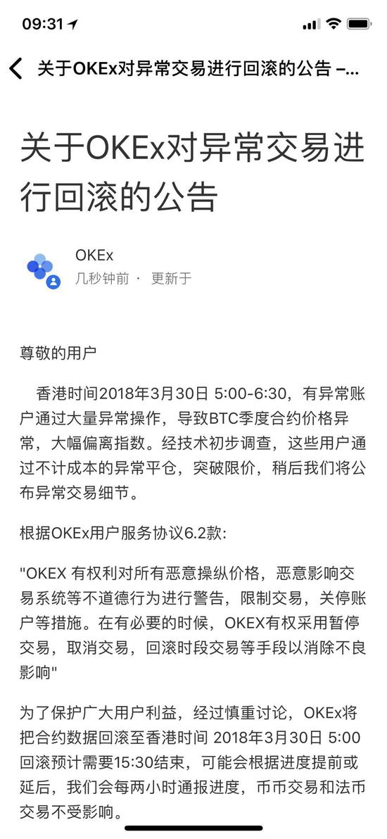 OKex:有异常账户大量异常操作 将回滚合约数据