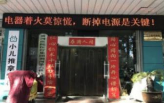 """三门峡支队抢占""""四大阵地"""" 全城热播消防提醒"""