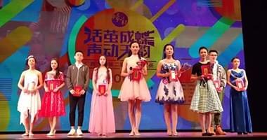 广西大学第二届主持人决赛盛典