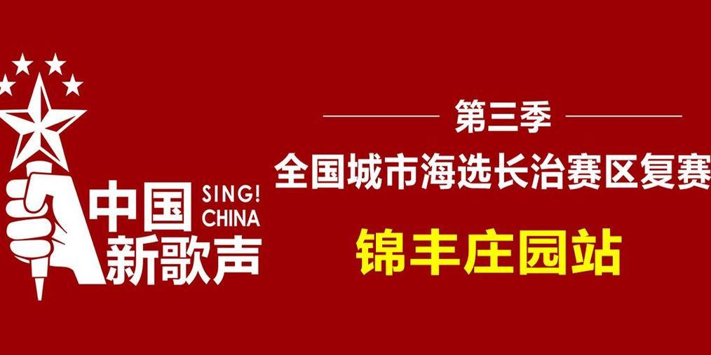 中国新歌声全国城市海选长治赛区复赛