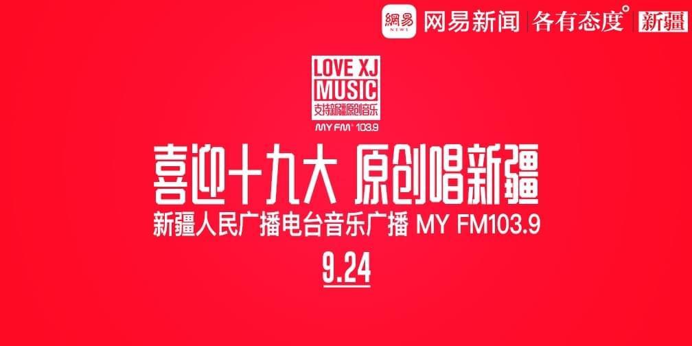 直播 | 新疆人民广播电台MYFM1039喜迎十九大原创唱新疆