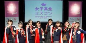"""日本""""最可爱女高中生""""冠军出炉 挑战审美"""