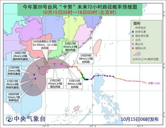 """台风""""卡努""""直击粤琼 最大风力14级"""