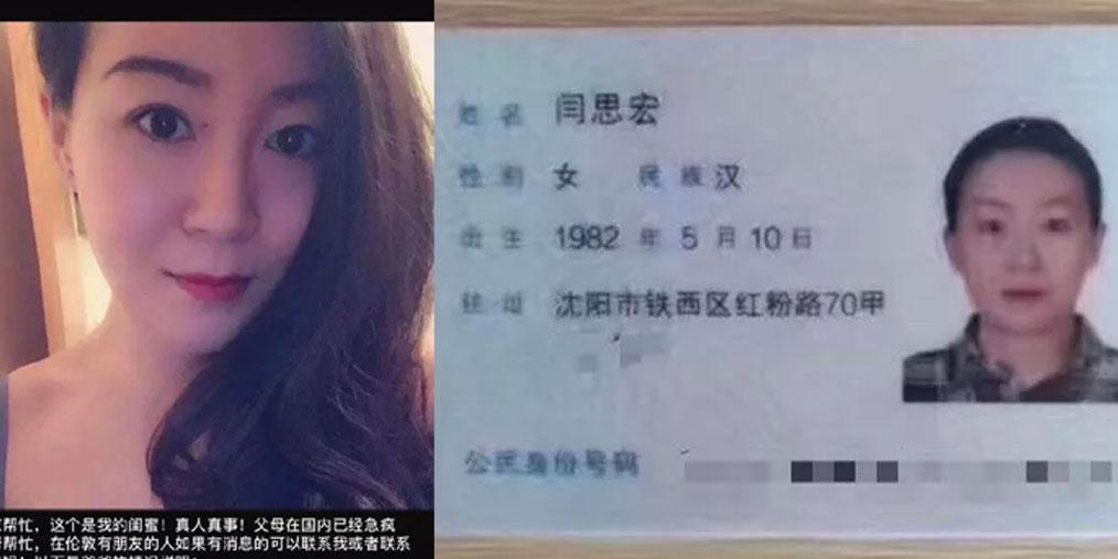 紧急寻人 沈阳女留学生在伦敦失踪10天
