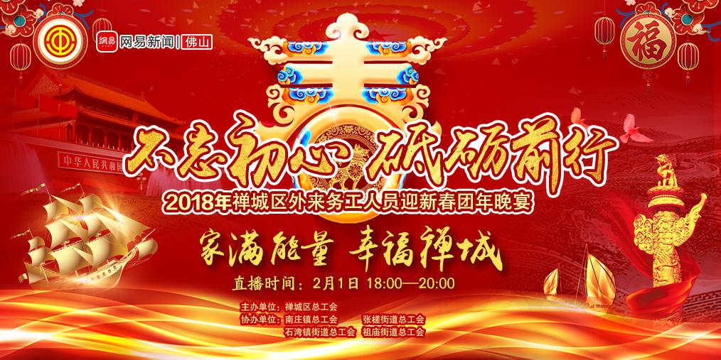 2018年禅城区外来务工人员迎新春团年晚宴