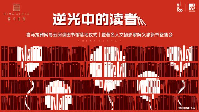 无锡首家网易云阅读图书馆落地仪式