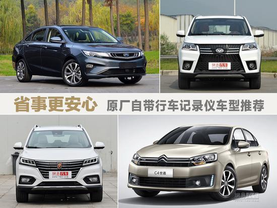 省事更安心 原厂自带行车记录仪车型推荐