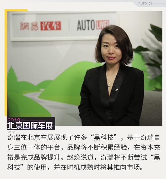 """赵焕:积累创新活跃市场 奇瑞不断研发""""黑科技"""""""