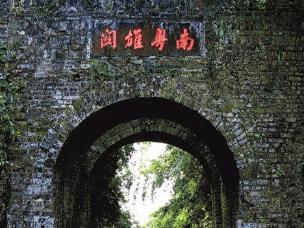 一脚踏两省 跨越梅关古道 体验深邃关隘文化