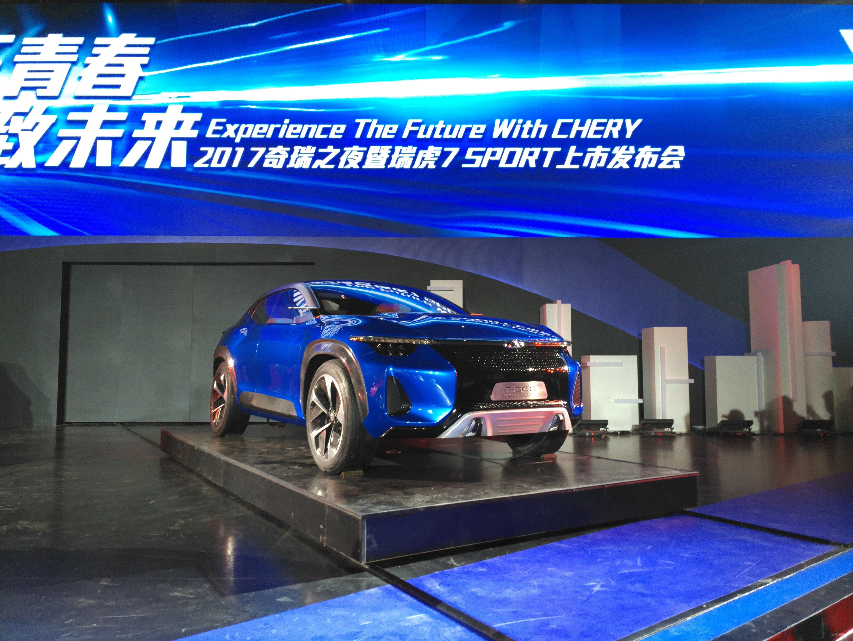 全新一代瑞虎5?瑞虎轿跑概念车正式发布