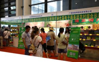 2018年广西电商年货节1月26日盛大举行