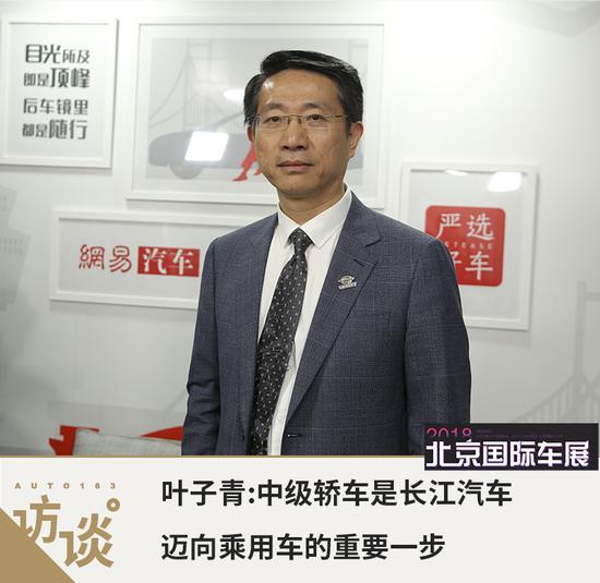 叶子青:中级轿车是长江汽车迈向称用车的重要一步