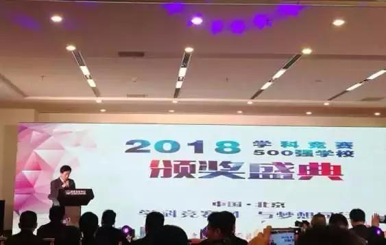 18个一等奖!荆州中学再度上榜中国学科竞赛500强