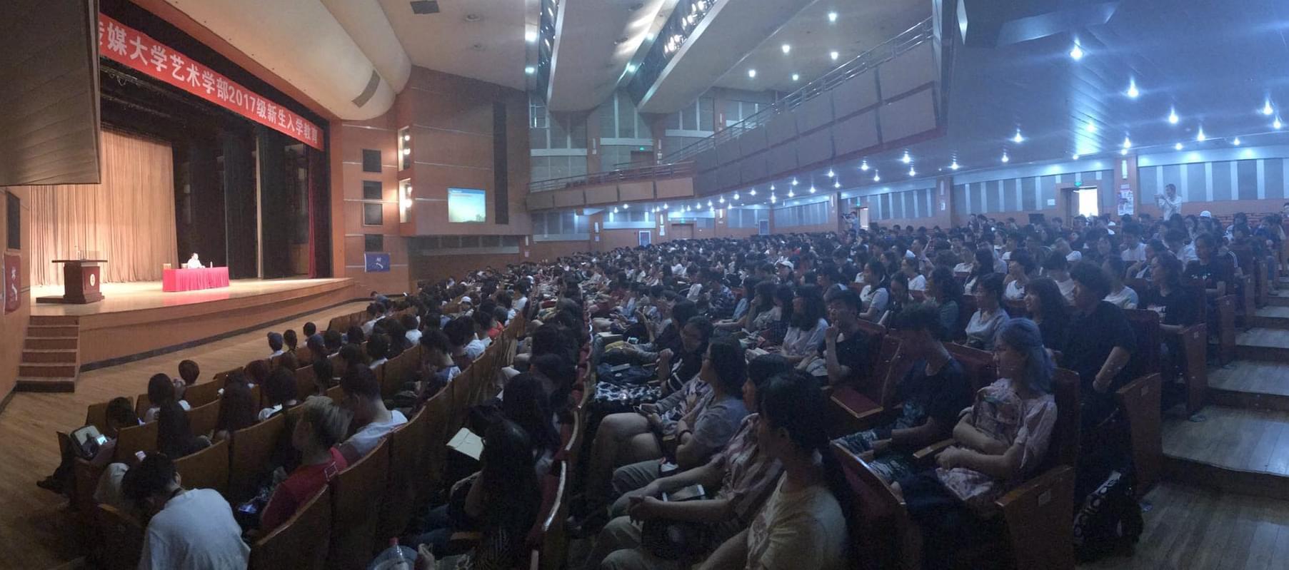 中国传媒大学新生禁毒一堂课