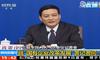 肖亚庆:乐意看到外国优秀企业参与混合所有制改革