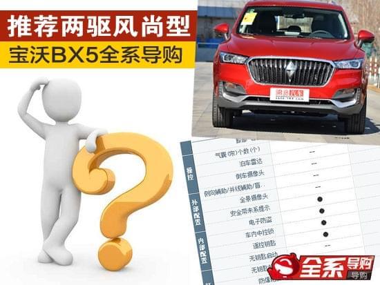推荐两驱风尚型 宝沃汽车BX5全系导购