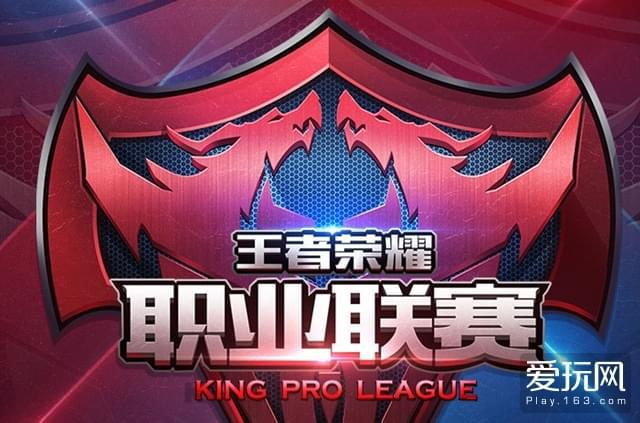 皇族王者分部入围KPL 老牌俱乐部纷纷进军移动电竞