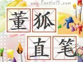 中华文明《典出山西》第七期:董狐直笔