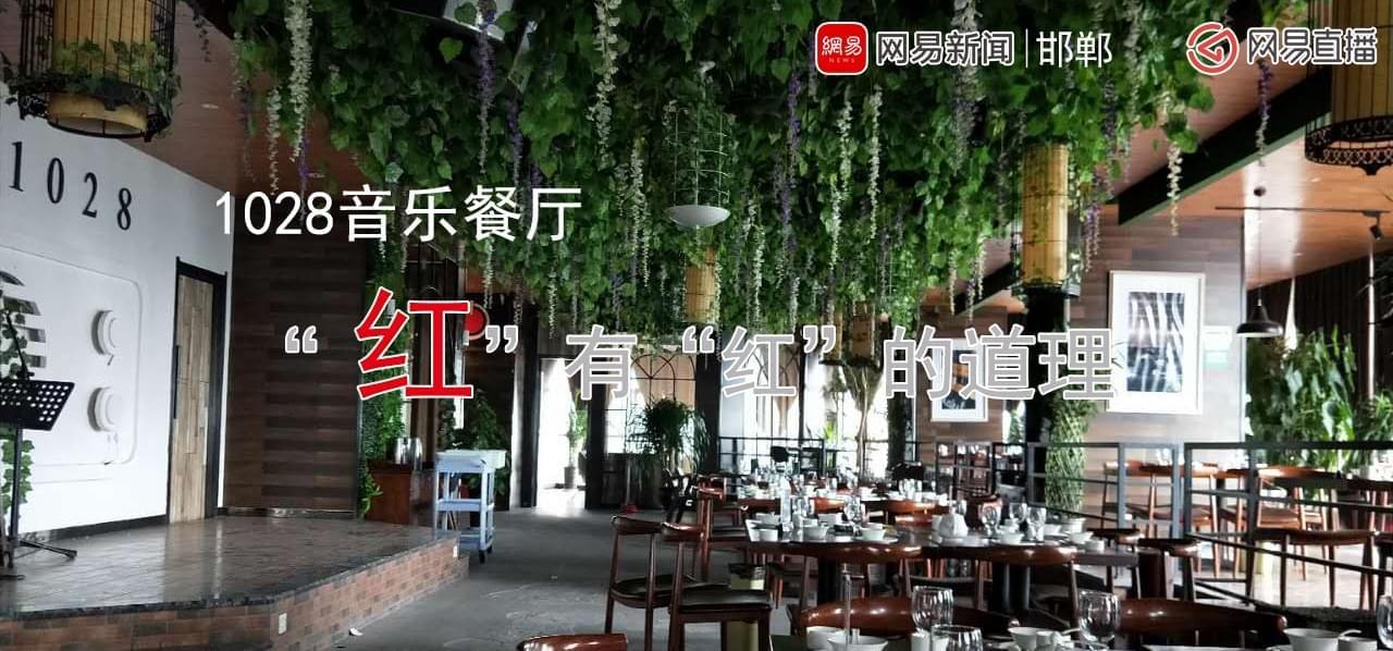 """1028音乐餐厅 """"红""""有红的道理"""