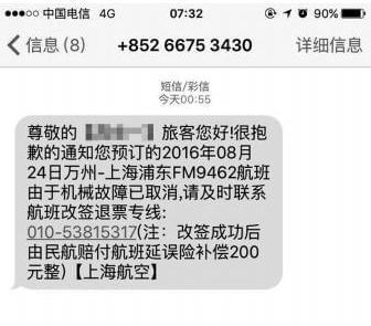 女大学生接航班取消短信 6100元学费被转走