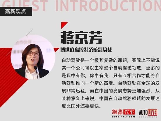 蒋京芳:无一企业可主宰自动驾驶 合作方能推向新高度