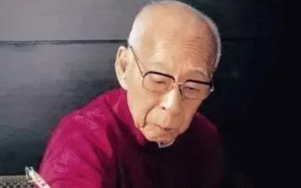 饶宗颐享年101岁:百年孤独 君子不器