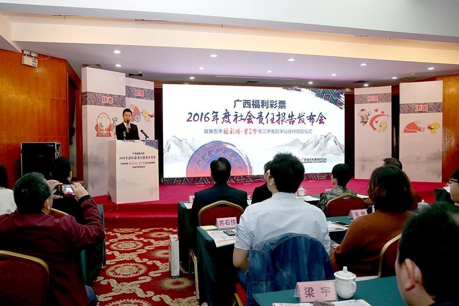 广西福彩2016年社会责任报告:践行使命惠泽民生